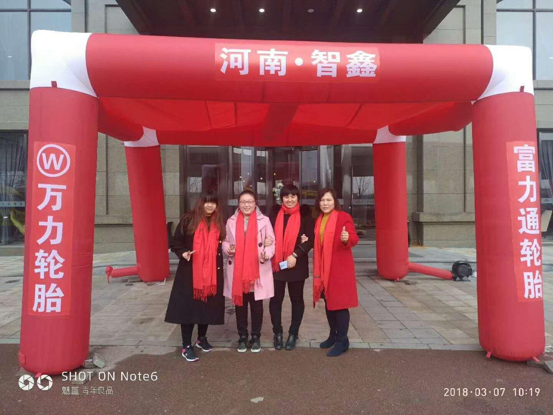 河南東常鑫商貿有限公司
