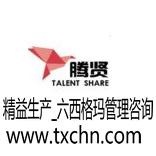 廣州騰賢管理咨詢有限公司