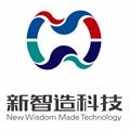 唐山新智造科技有限公司