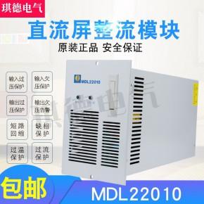 MDL22010高压配电室充电电源模块高频开关整流模块