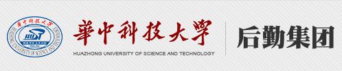 華中科技大學后勤發展公司
