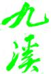 上海九溪景觀工程有限公司