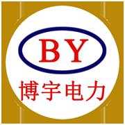 武漢博宇電力設備有限公司