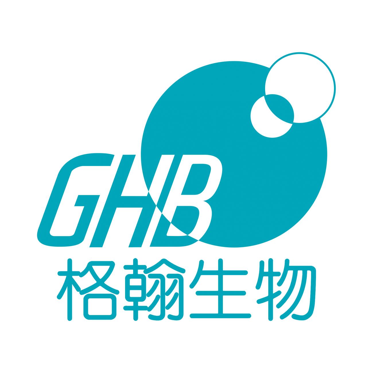 深圳市格翰生物科技有限公司