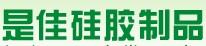 東莞市是佳硅膠制品有限公司