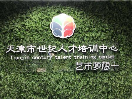 天津市世紀人才培訓中心