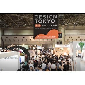2020年日本东京设计展