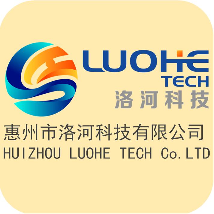 惠州市洛河科技有限公司
