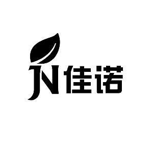 天津佳諾銘電子有限公司