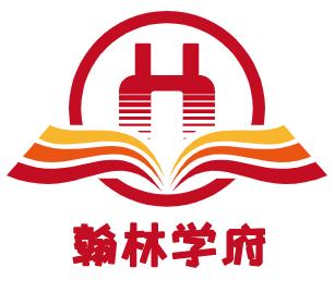 曲阜市翰林學府教育咨詢服務中心