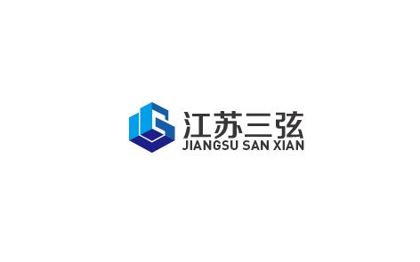 江蘇三弦建筑聲學系統有限公司