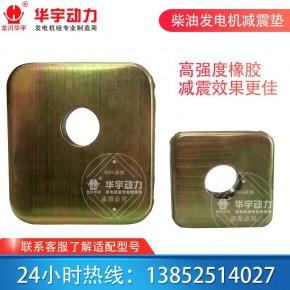 柴油发电机专用减震垫 缓冲垫 防震垫 减震块 橡胶减震脚垫
