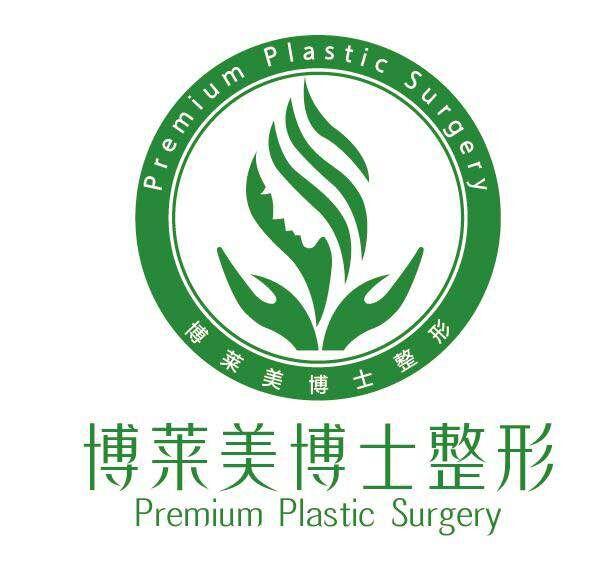 天津博萊美醫療美容門診有限公司