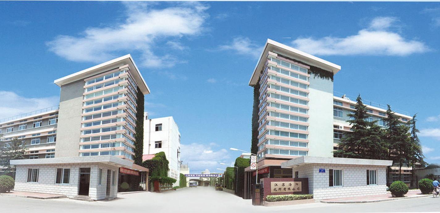 江蘇海陽化纖有限公司