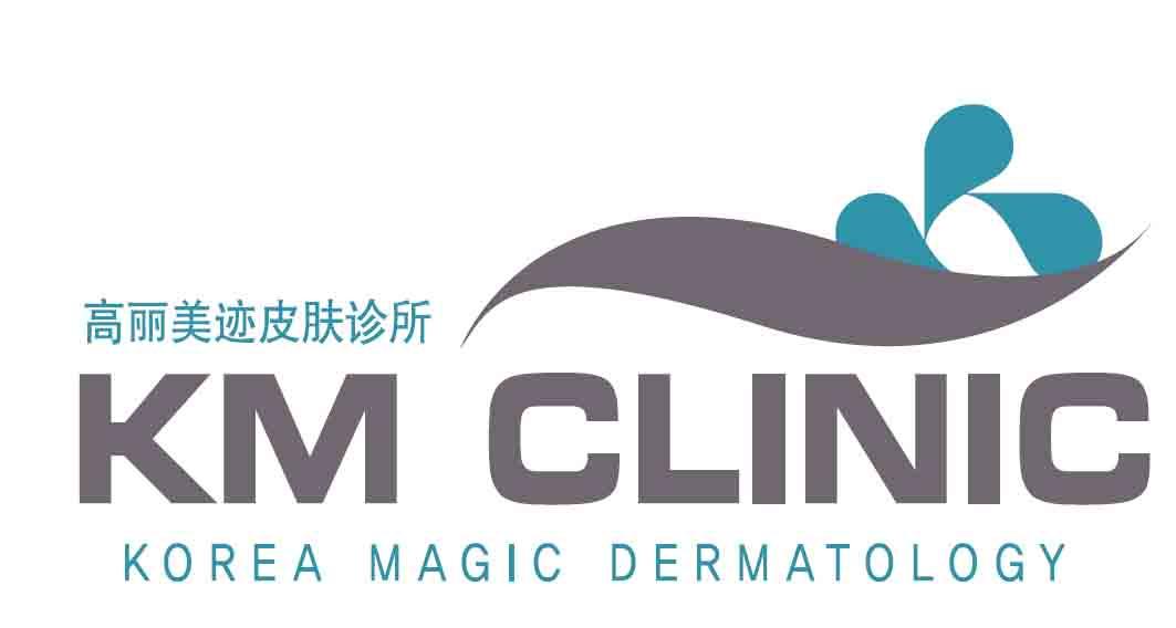 天津市高麗美跡皮膚診所有限公司