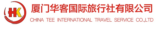 廈門華客國際旅行社有限公司