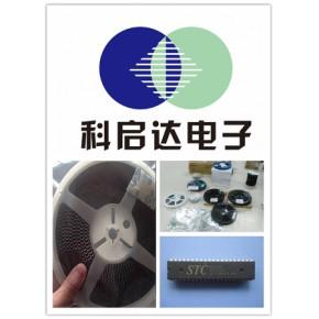 深圳市科啟達電子科技有限公司