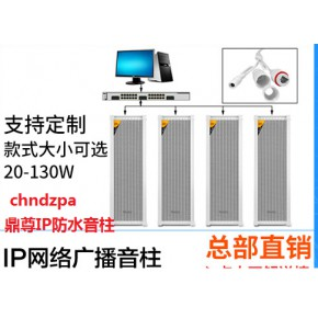 公园IP网络有源音柱 ,景区有源防水网络音柱厂家