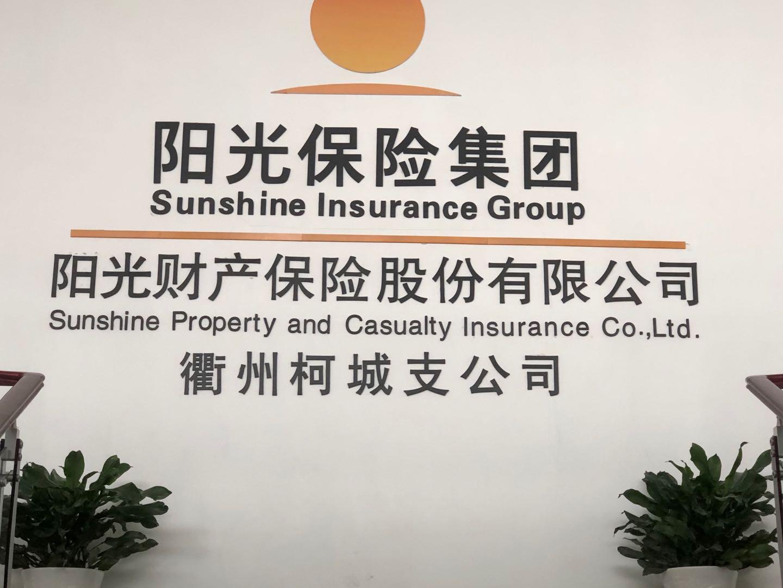 陽光財產保險股份有限公司衢州柯城支公司