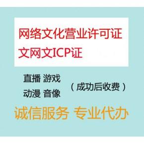 广东省文网文快速高效代办 广东省网络文化经营许可证办理机构