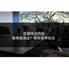 杭州弘商科技-店铺活动只会做满减满送?教你多种玩法