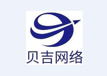 鄭州貝吉網絡科技有限公司