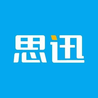 湖南思迅软件有限公司