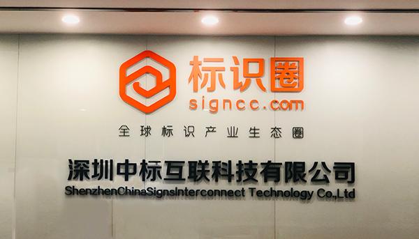 深圳中標互聯科技有限公司