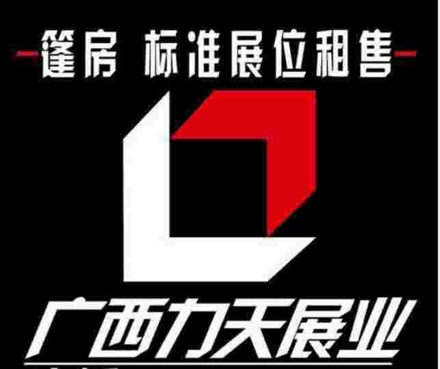 广西南宁力天商务有限公司