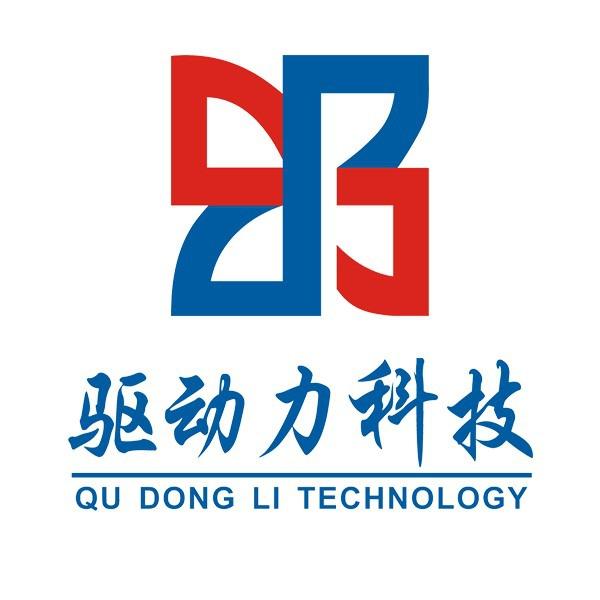 廣州驅動力科技有限公司