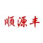 天津順源豐科技有限公司