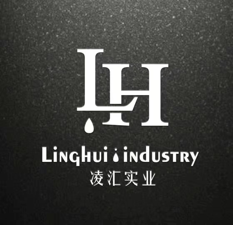 梅州市凌匯實業有限公司