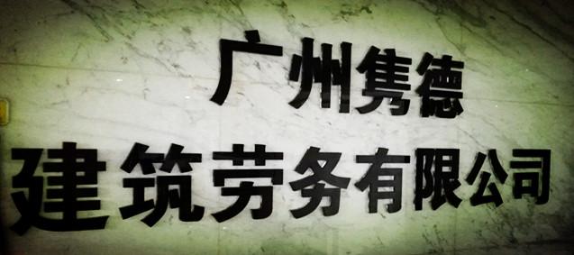 廣州雋德建筑勞務有限公司