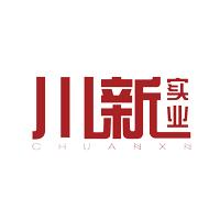 青岛川新实业有限公司