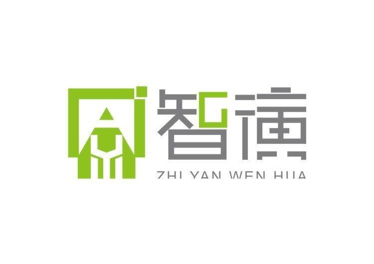 上海智演文化傳播有限公司