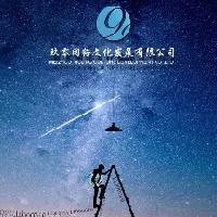 梅州市玖零網絡文化發展有限公司