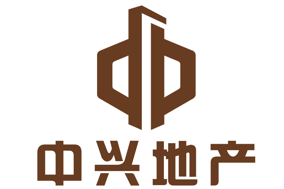 通遼市中興房地產開發有限公司
