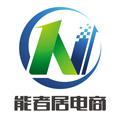 北京能者居網絡科技有限公司