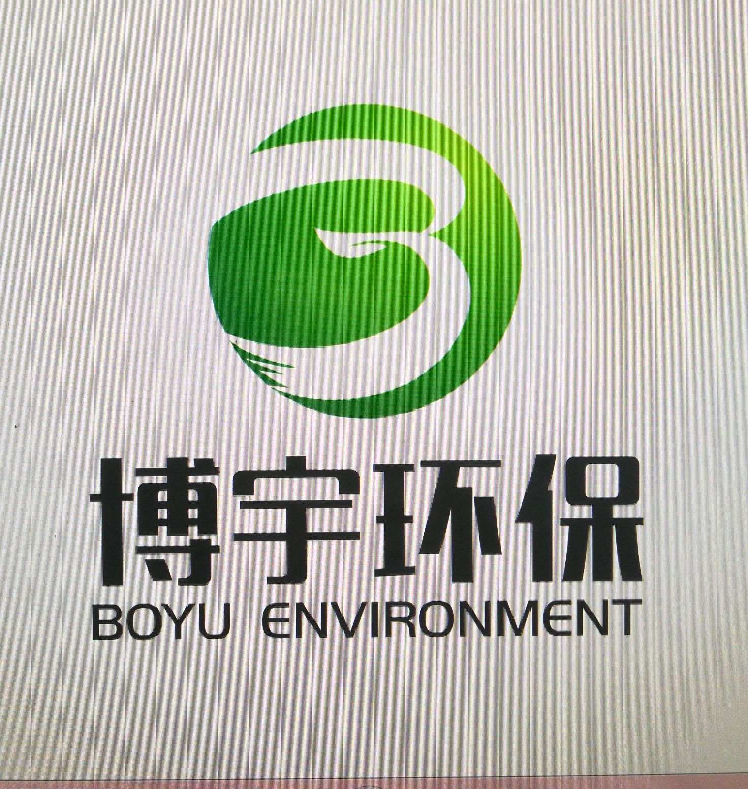 晋江博宇环保咨询服务有限公司