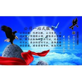 北京代理记账一年多少钱,吊销转注销流程