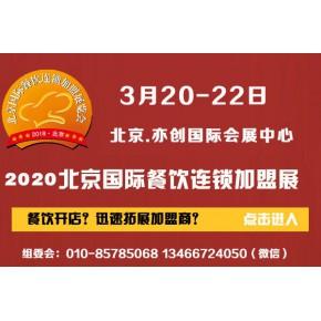 2020北京餐饮加盟展-餐饮食材展会-火锅加盟展会