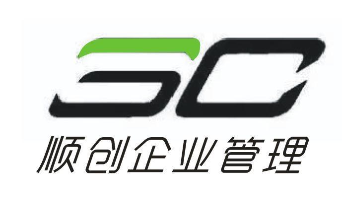 深圳市順創企業管理有限公司