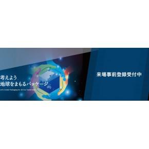 2021日本第28届国际包装展