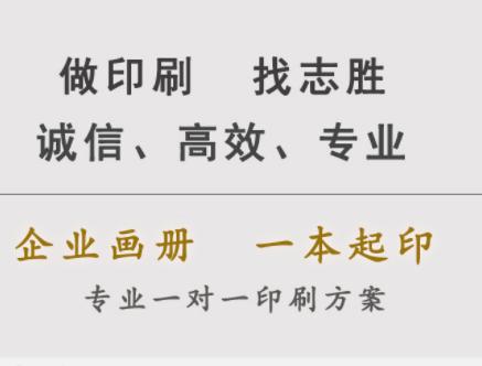 廣州市志勝圖文快印有限公司