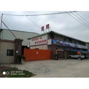 惠州市洪邦機械有限公司