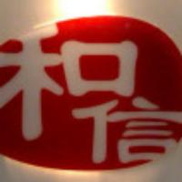惠州和信源會計師事務所