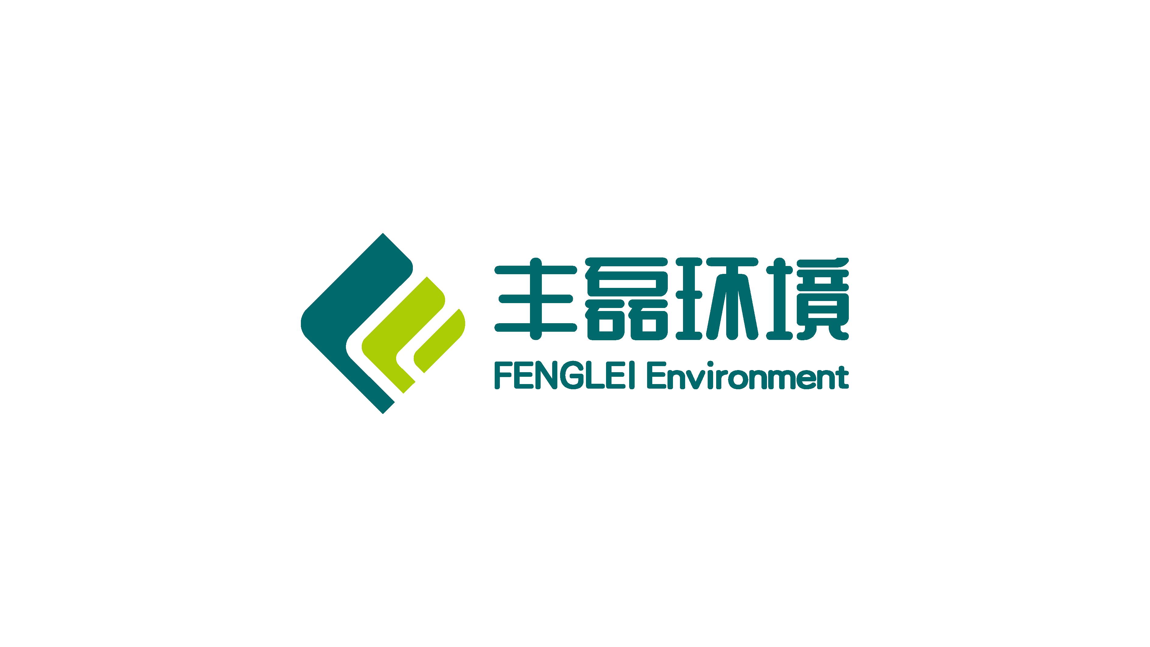中安豐磊環境科技股份有限公司