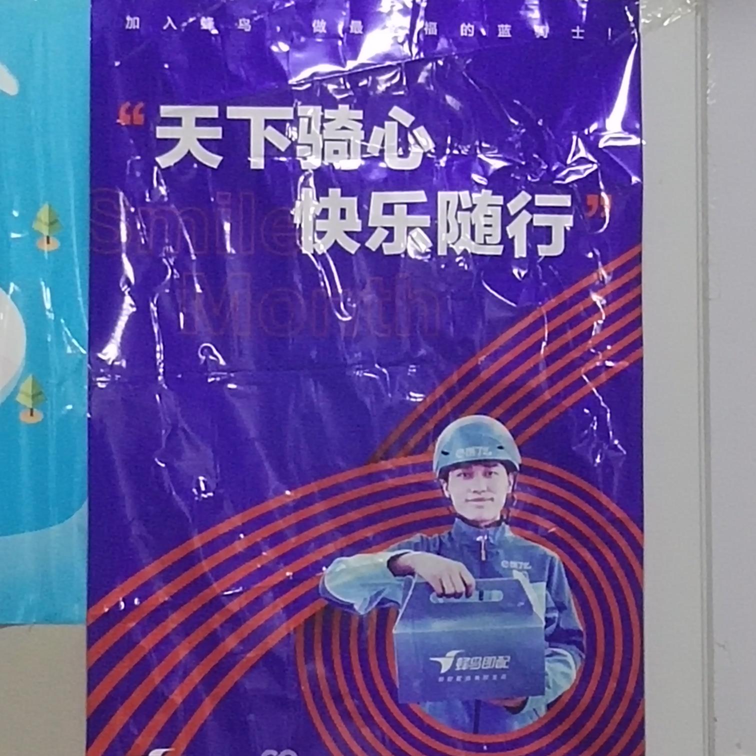 鄭州建華投遞有限公司