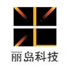 武漢麗島科技有限公司