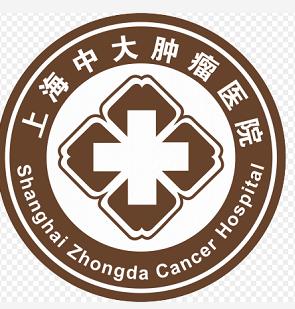 上海中大腫瘤醫院有限公司